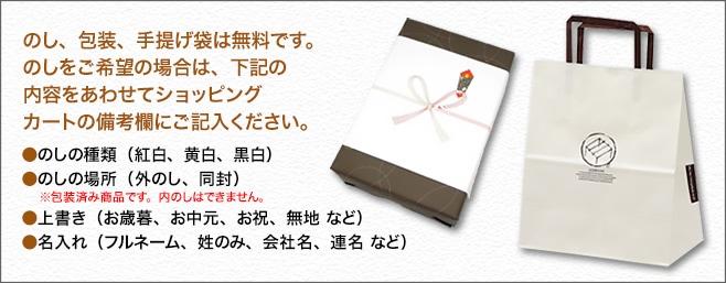 あられのカタチのチョコ6種セット のし・包装説明