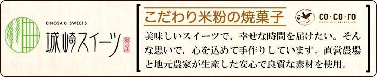 城崎スイーツco・co・ro説明