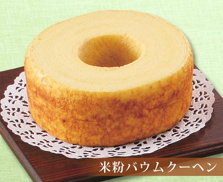 米粉バウムクーヘンイメージ