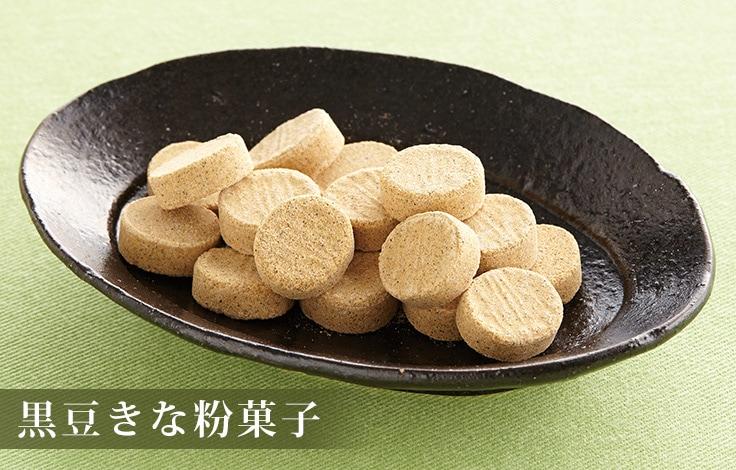 黒豆きな粉菓子イメージ