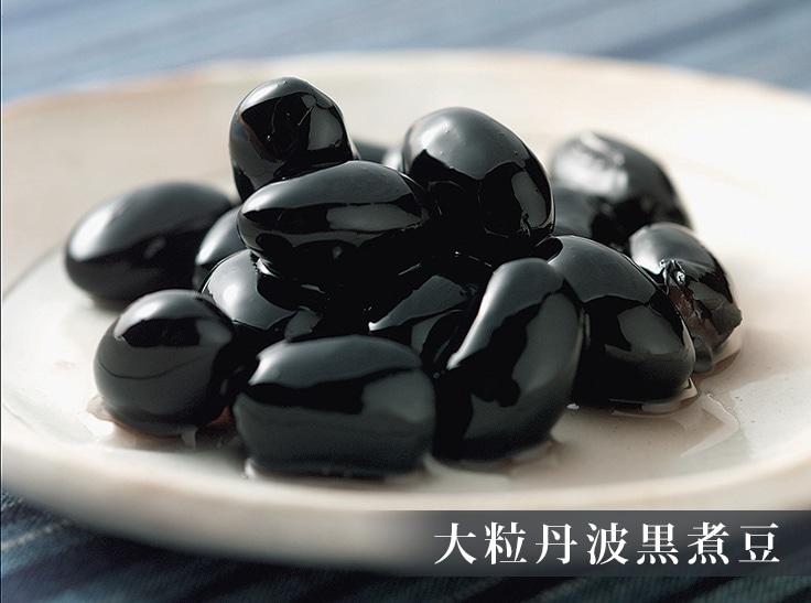 大粒丹波黒煮豆イメージ