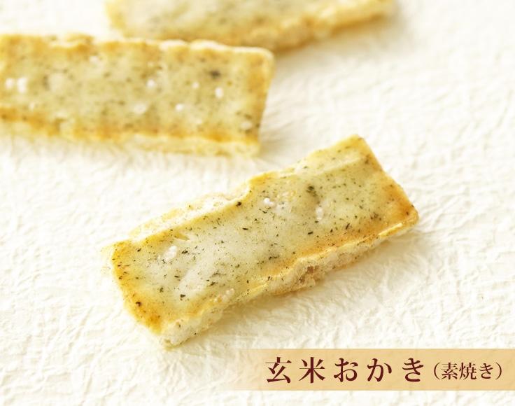 玄米おかき素焼きイメージ