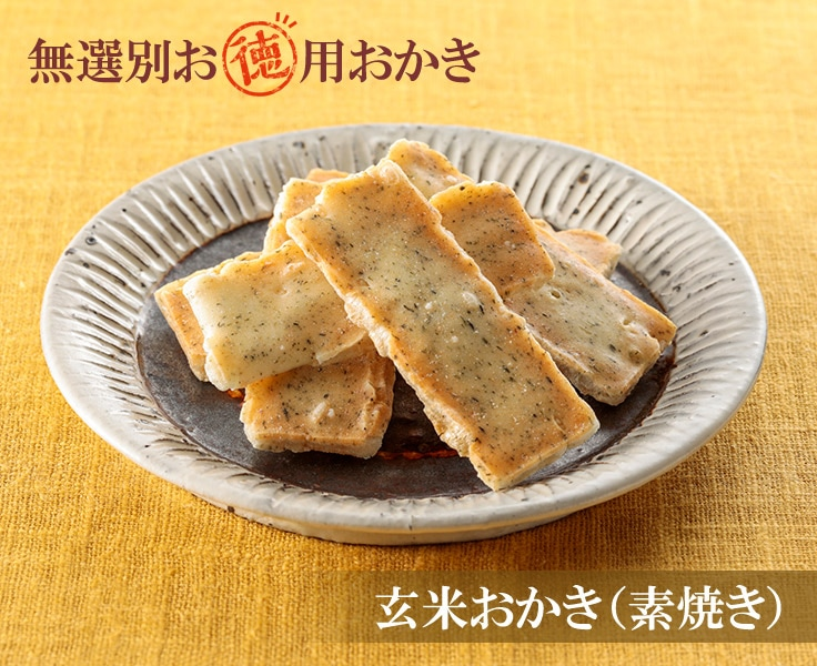 無選別玄米おかき素焼きイメージ