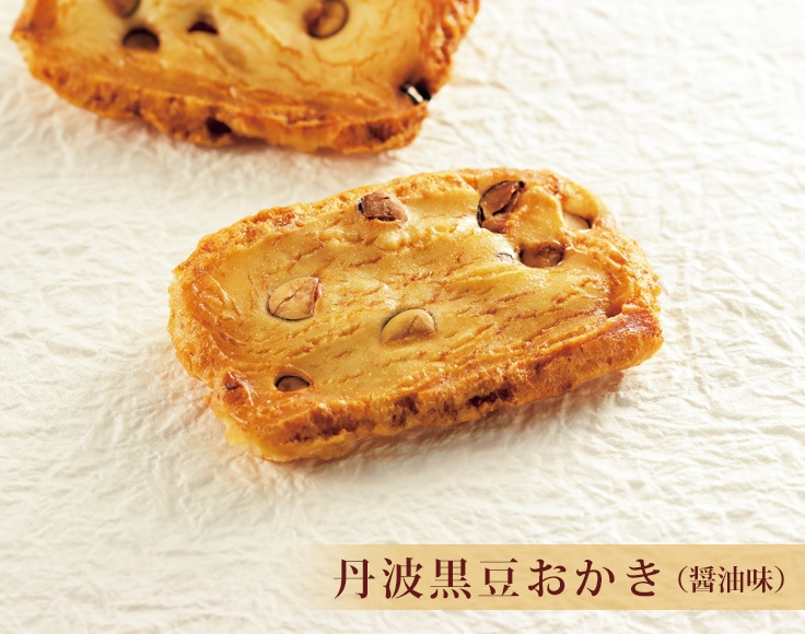 丹波黒豆おかき醤油味イメージ