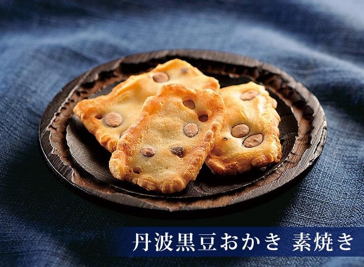 丹波黒豆おかき箱入イメージ