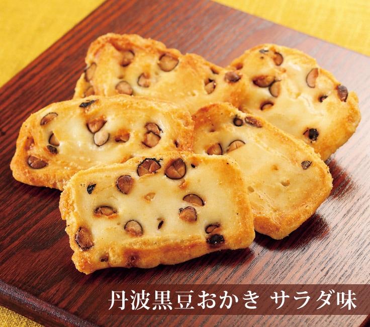 丹波黒豆サラダ味箱入イメージ