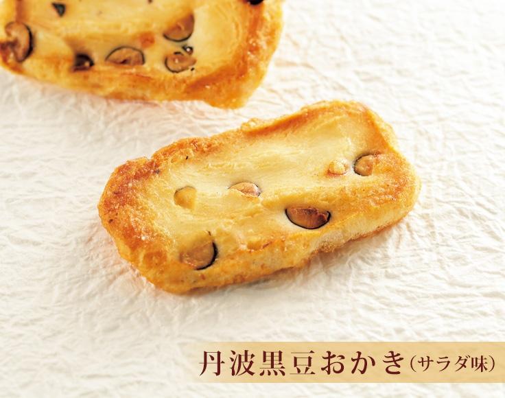 丹波黒豆おかきサラダ味イメージ