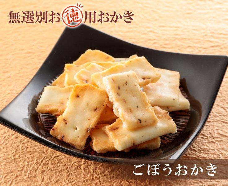 無選別 ごぼうおかき(サラダ味)イメージ
