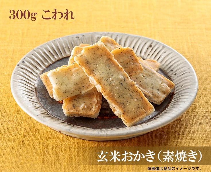 こわれ玄米おかき素焼きイメージ