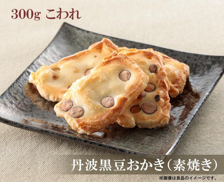 こわれ丹波黒豆おかき素焼きイメージ