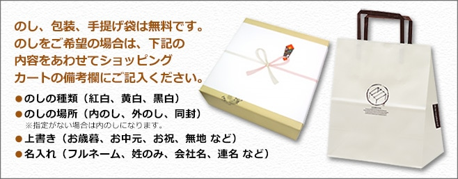 丹波黒豆・玄米おかき のし・包装説明