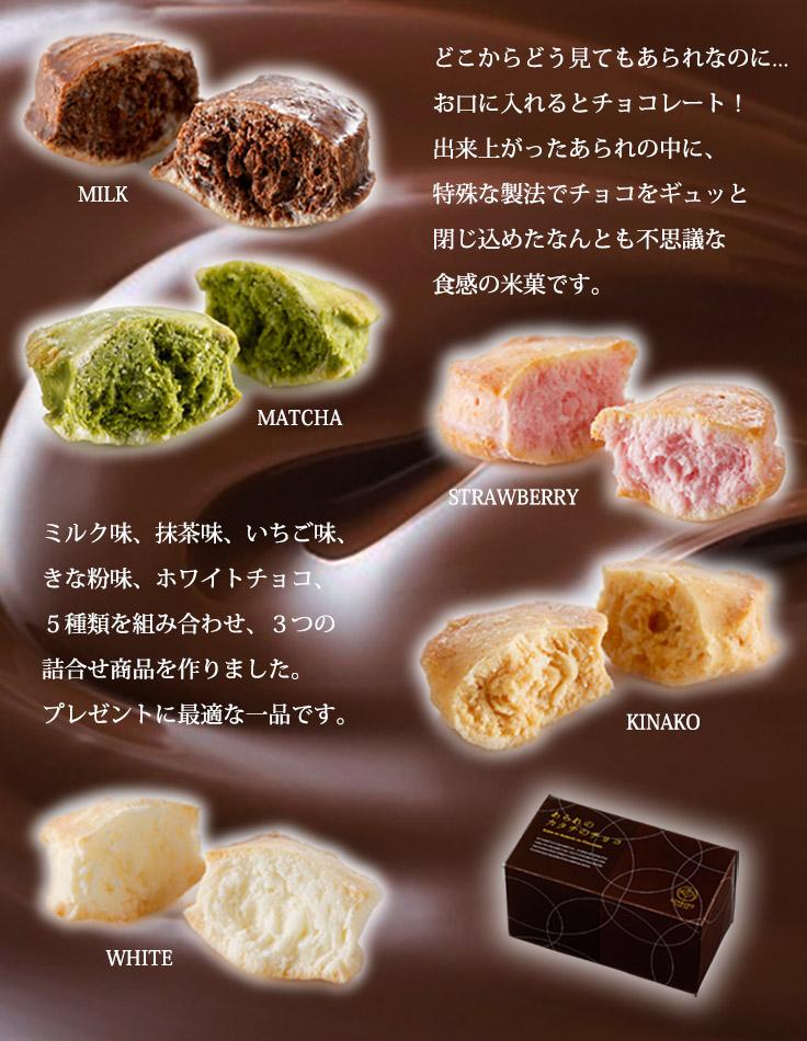 あられのカタチのチョコ2種セット説明