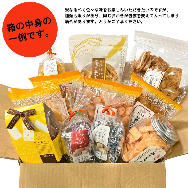 お楽しみBOX2