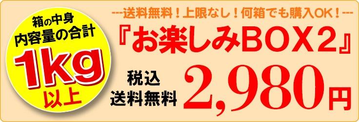 お楽しみBOX2 価格