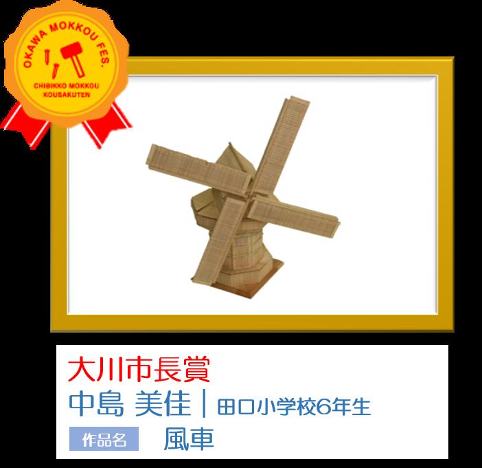 大川市長賞 中島 美佳 田口小学校 6年生 作品名 風車
