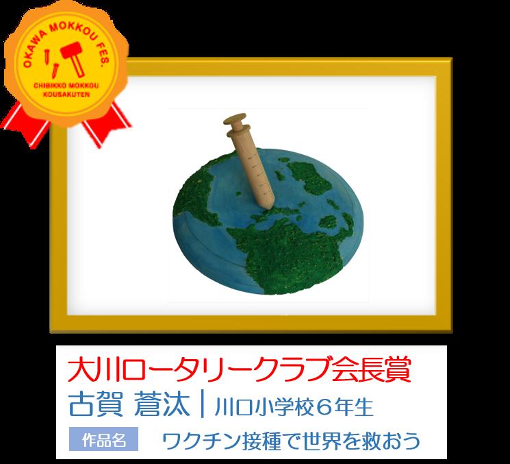 大川ロータリークラブ 会長賞 古賀 蒼汰 川口小学校 6年生 作品名 ワクチン接種で世界を救おう