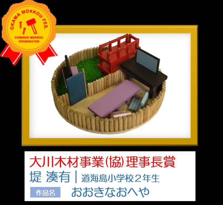 大川木材事業(協) 理事長賞 堤 湊有 道海島小学校 2年生 作品名 おおきなおへや