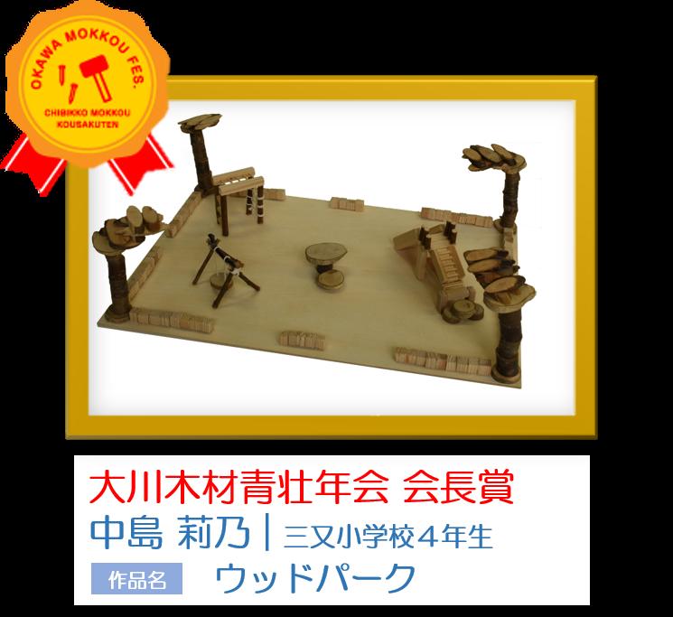 大川木材青壮年会 会長賞 中島 莉乃 三又小学校 4年生 作品名 ウッドパーク