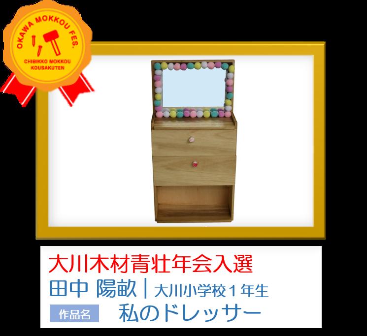 大川木材青壮年会 入選 田中 陽畝 大川小学校 1年生 作品名 私のドレッサー
