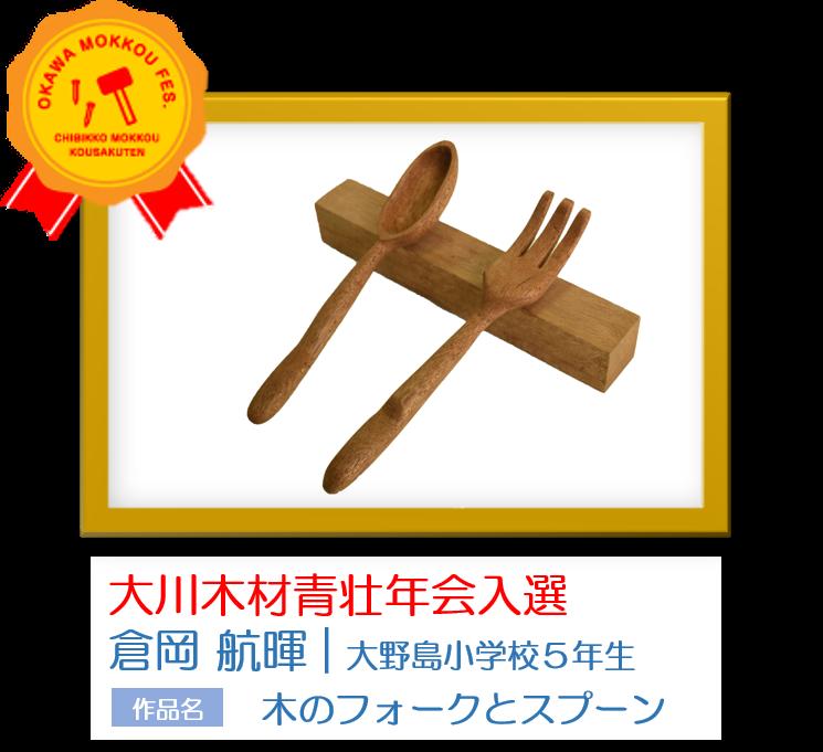 大川木材青壮年会 入選 倉岡 航暉 大野島小学校 5年生 作品名 木のフォークとスプーン