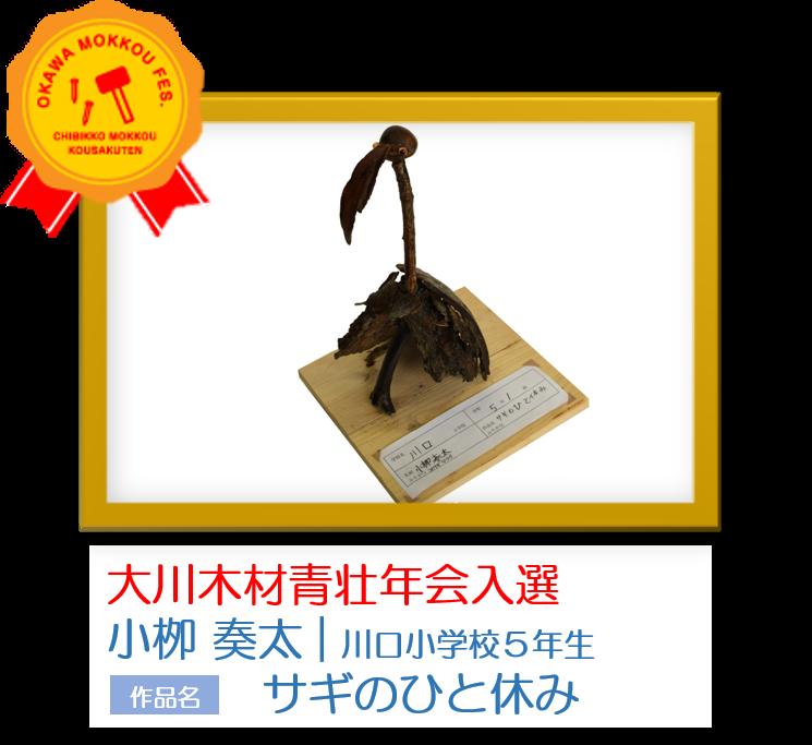 大川木材青壮年会 入選 小� 奏太 川口小学校 5年生 作品名 サギのひと休み
