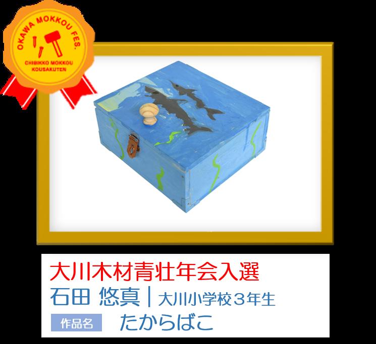 大川木材青壮年会 入選 石田 悠真 大川小学校 3年生 作品名 たからばこ