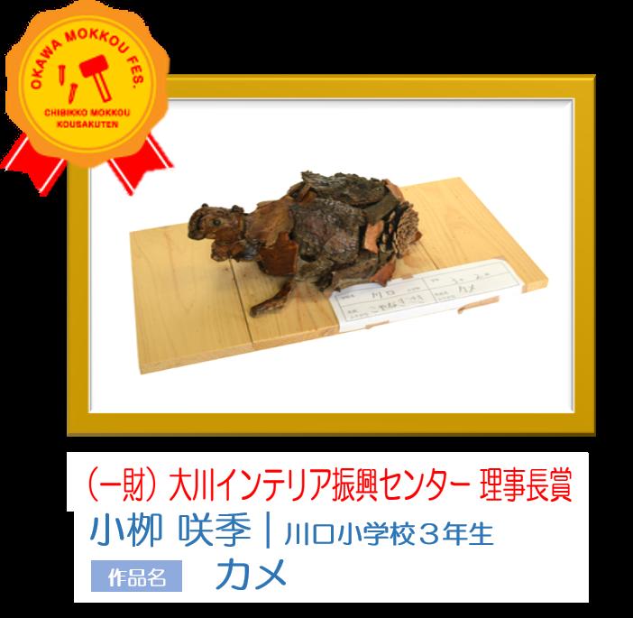 (一財)大川インテリア振興センター 理事長賞 小� 咲季 川口小学校 3年生 作品名 かめ