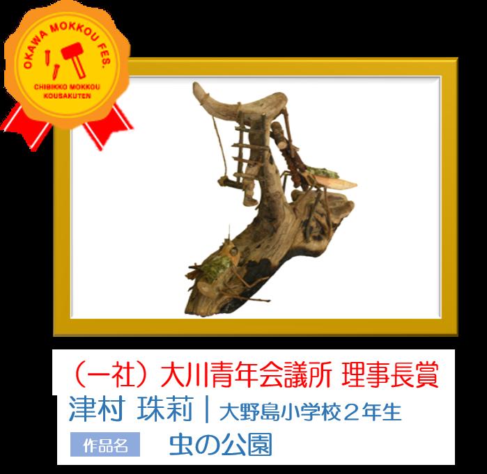 (一社)大川青年会議所 理事長賞 津村 珠莉 大野島小学校 2年生 作品名 虫の公園