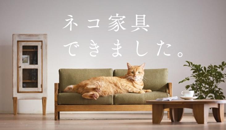 ネコ家具できました。