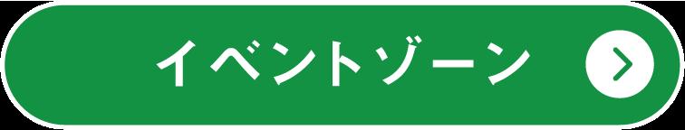 イベントゾーン