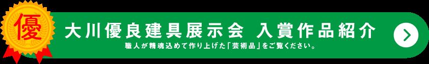 大川優良建具展示会 入賞作品紹介