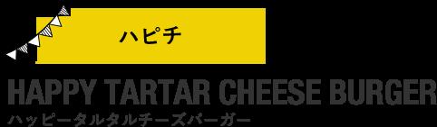 ハピチ/ハッピータルタルチーズバーガー