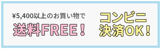 ¥5,400以上のお買い物で送料FREE! コンビニ決済OK!