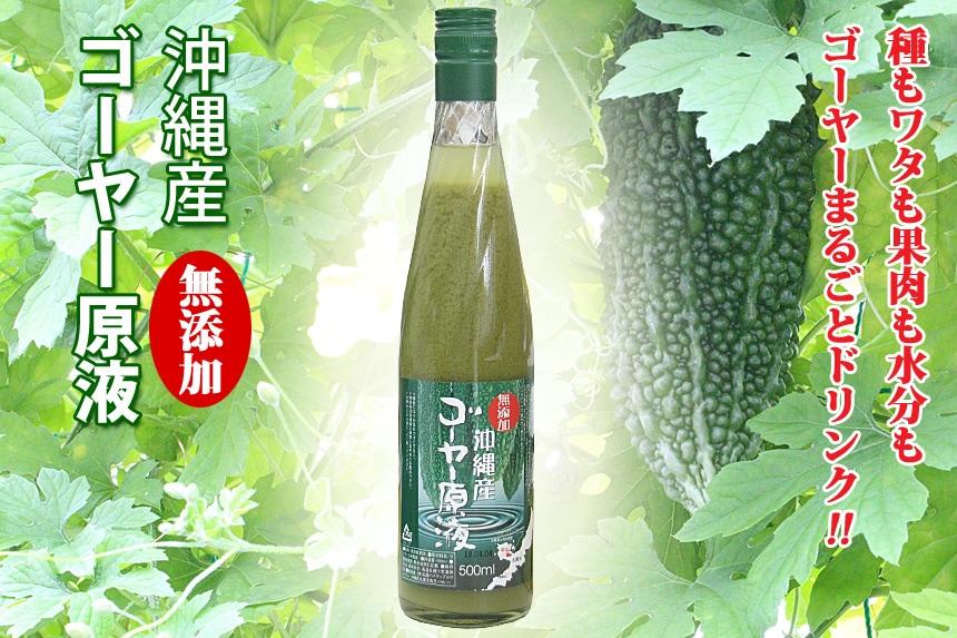 沖縄産 ゴーヤー原液 ゴーヤーまるごとドリンク