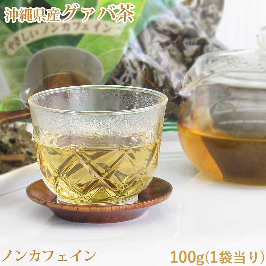 沖縄産グァバ茶ノンカフェイン