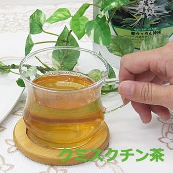 くみすくちん茶のイメージ