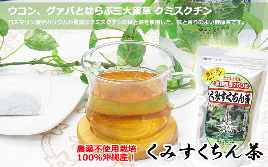 沖縄産くみすくちん茶 ティーバッグ