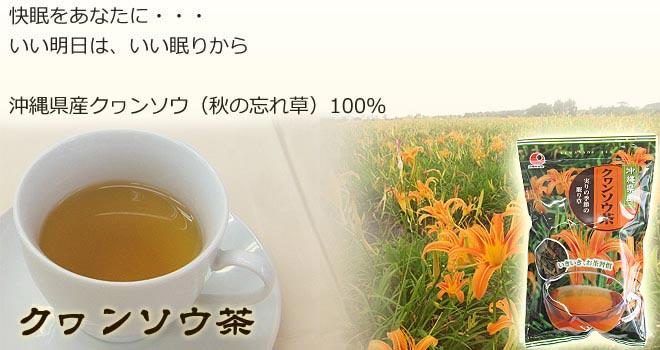 比嘉製茶 クヮンソウ茶100g