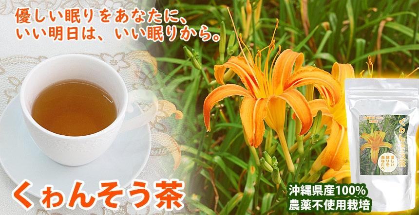農薬不使用栽培沖縄産クワンソウのお茶