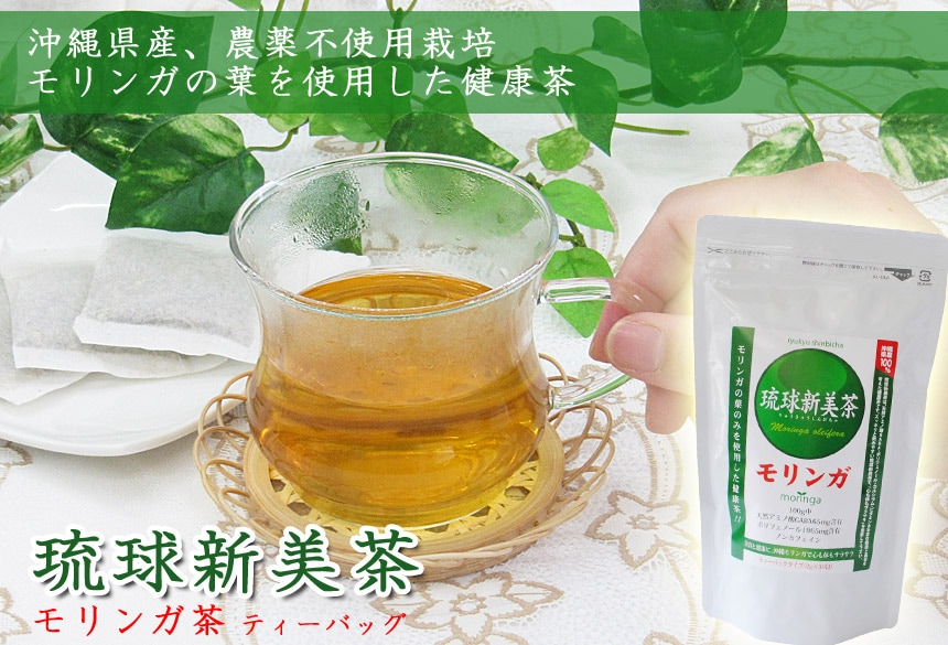 琉球新美茶モリンガティーバッグ