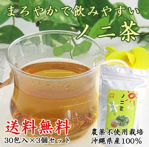 実・葉・茎入り◆ノニ茶(ティーパック)
