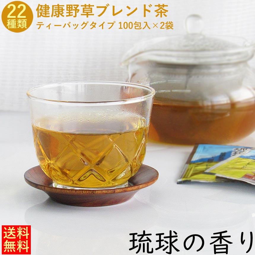野草22種類ブレンド茶琉球の香り