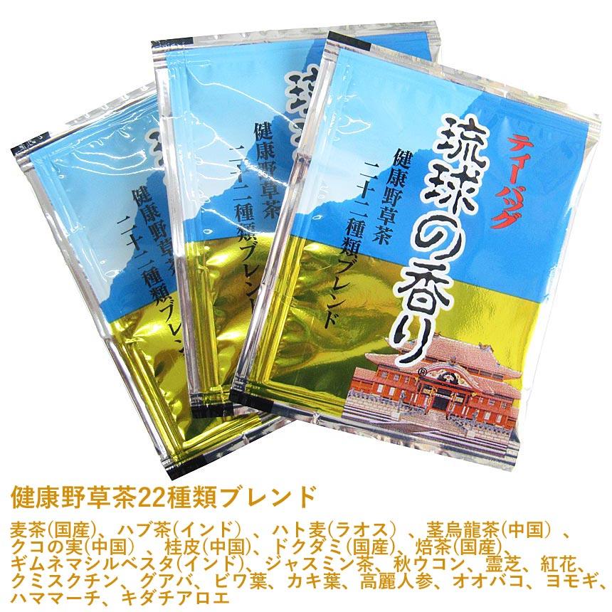 琉球の香り ティーバッグ