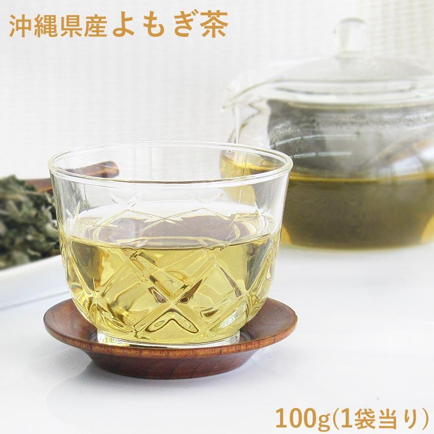 沖縄産ヨモギ茶