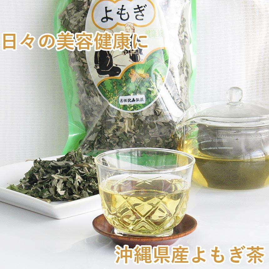 日々の美容健康に沖縄県産ヨモギ茶