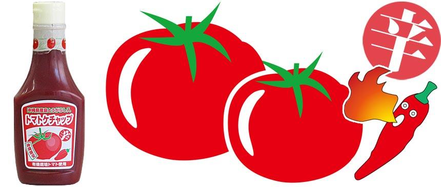 島とうがらしトマトケチャップ