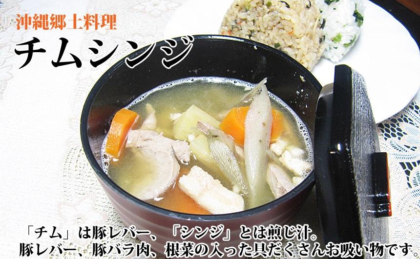 沖縄郷土料理 チムシンジ 豚レバーのお吸い物