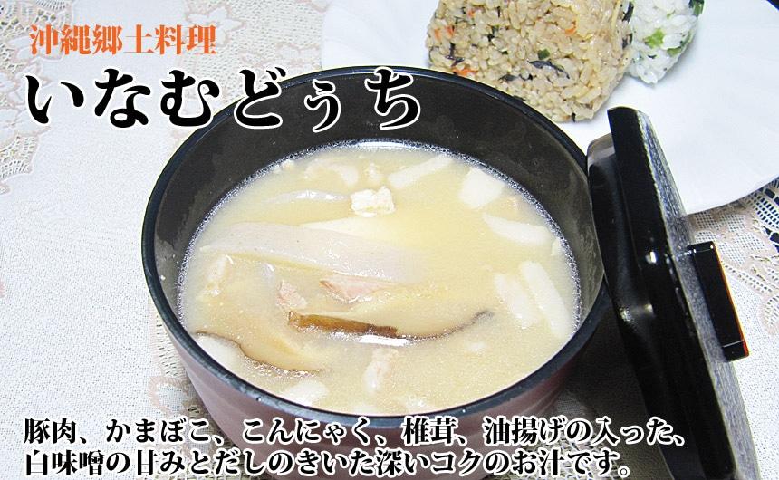 沖縄郷土料理 いなむどぅち 白味噌仕立ての沖縄風トン汁