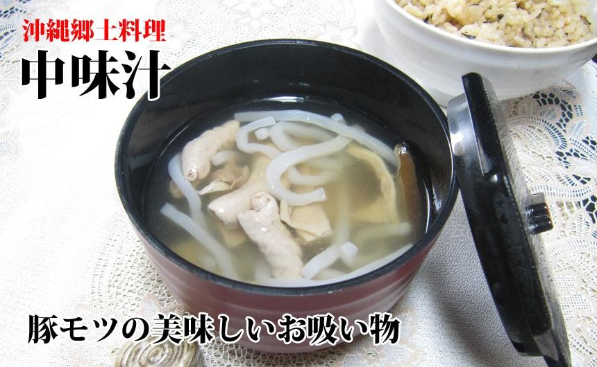 沖縄郷土料理 中味汁