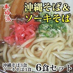 サン食品の沖縄そば&ソーキそば